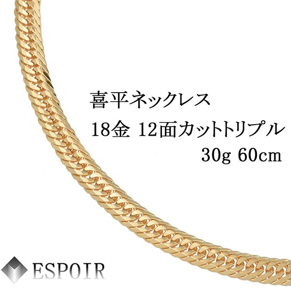 喜平ネックレス129810010