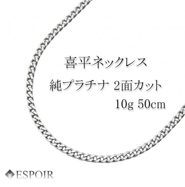 喜平ネックレス129840400