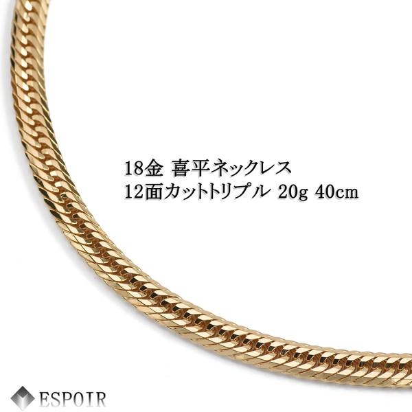 喜平ネックレス134892187