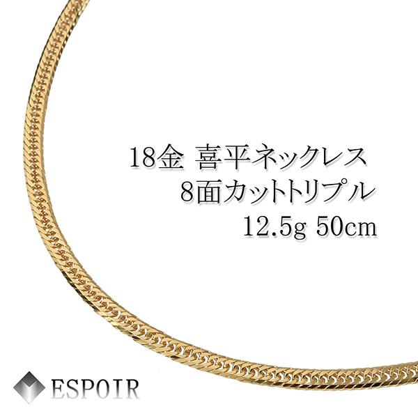 喜平ネックレス26778880