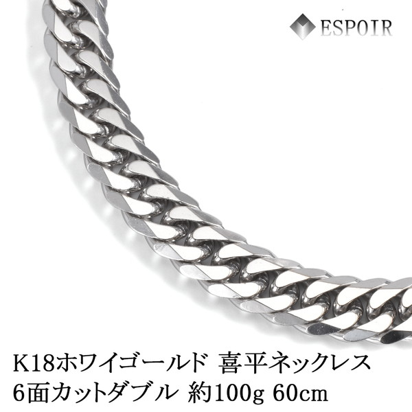 k18ホワイトゴールド 6面ダブル 100g 50cm 60cm
