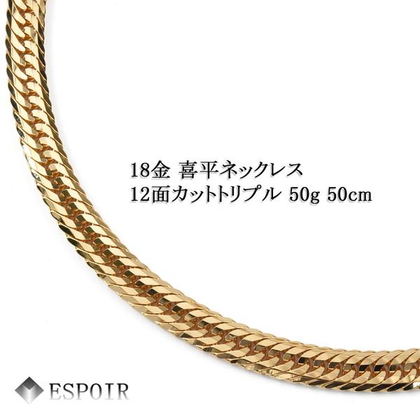 喜平ネックレス126604852