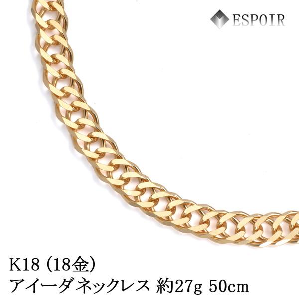 18金 K18 アイーダ ネックレス 27.68g 50cm / 喜平ネックレス【エスプワール】
