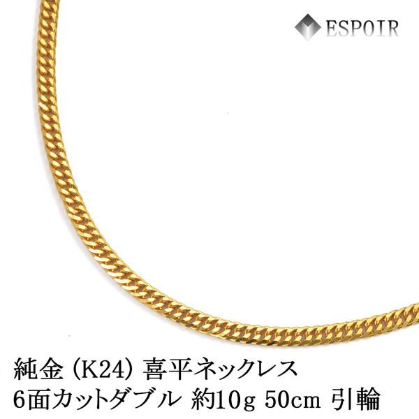 K24 喜平ネックレス 6面カットダブル 10g 50cm