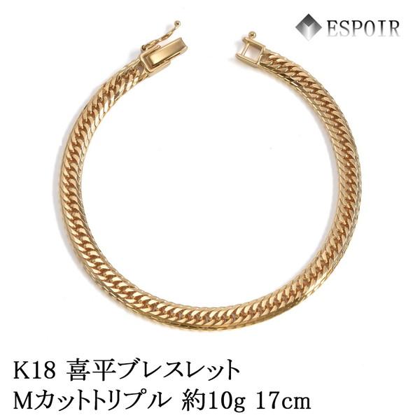 K18 喜平ブレスレット  Mカットトリプル 10g 17cm / 喜平ネックレス【エスプワール】