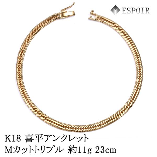 K18 喜平アンクレット Mカットトリプル 11g 23cm / 喜平ネックレス【エスプワール】