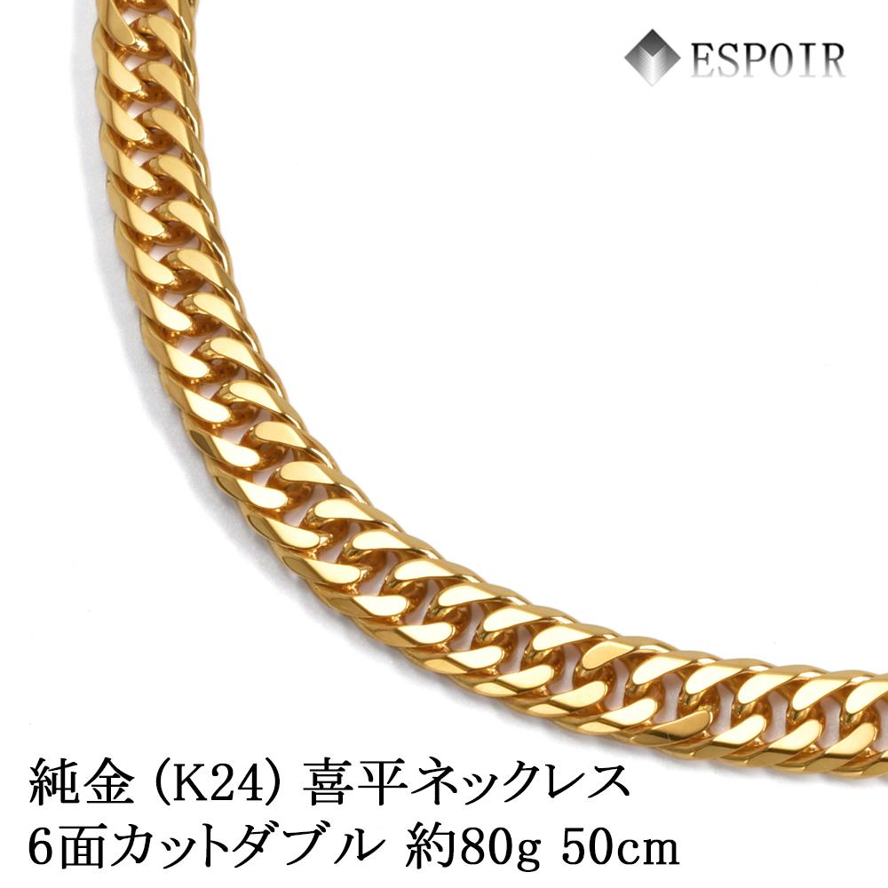K24 喜平ネックレス 6面カットダブル 80g 50cm / 喜平ネックレス【エスプワール】