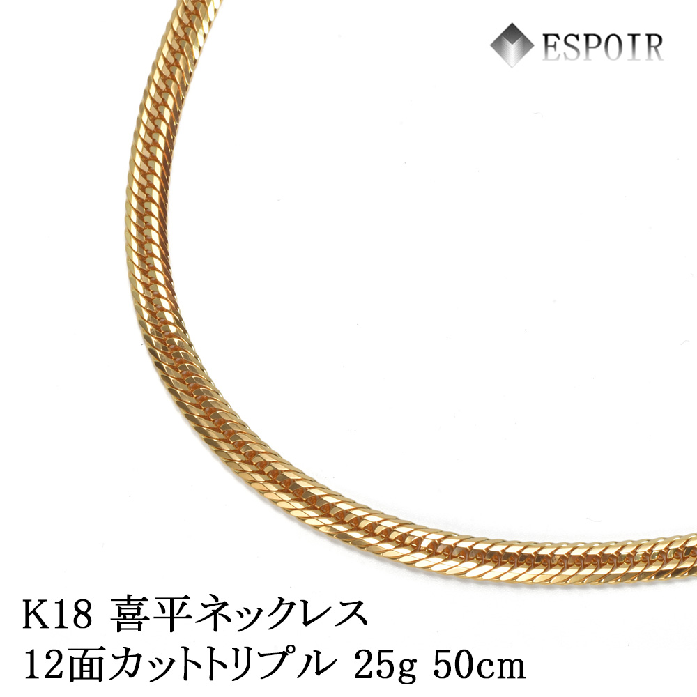 K18 喜平ネックレス 12面カットトリプル 25g 50cm / 喜平ネックレス【エスプワール】