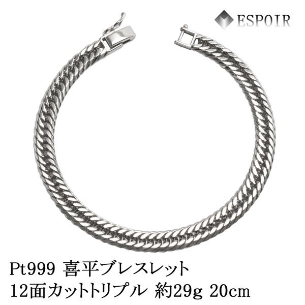 純プラチナ 喜平ブレスレット 29g 20cm
