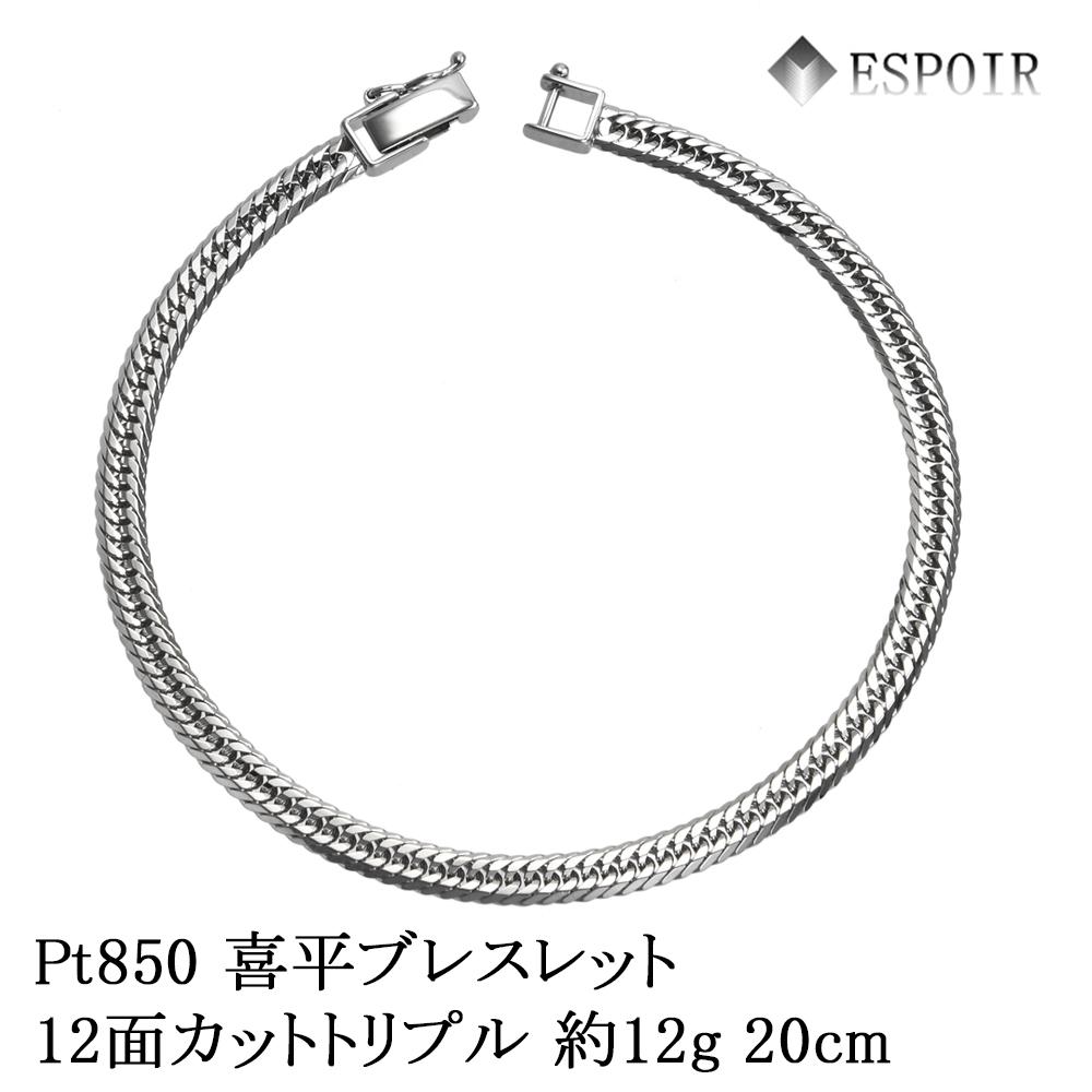 PT850 喜平ブレスレット 12面カットトリプル 12g 20cm / 喜平ネックレス【エスプワール】