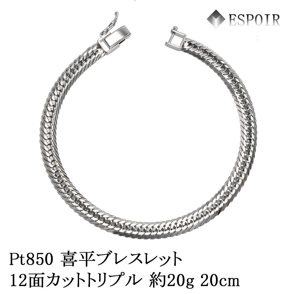 PT850 喜平ブレスレット 12面カットトリプル 20g 20cm / 喜平ネックレス【エスプワール】